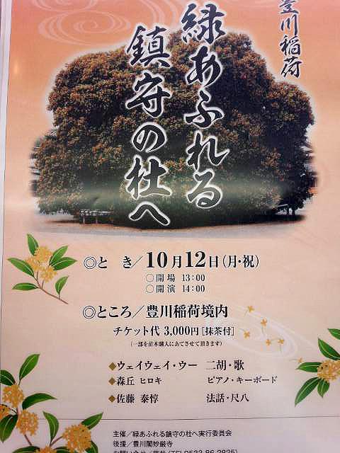 豊川稲荷コンサート