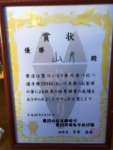 豊川いなり寿司食べ比べ選手権