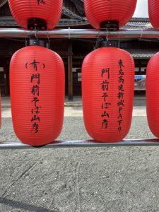 豊川稲荷イベント